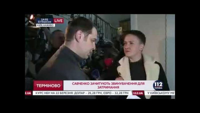 Савченко ведут в СБУ после объявления подозрения