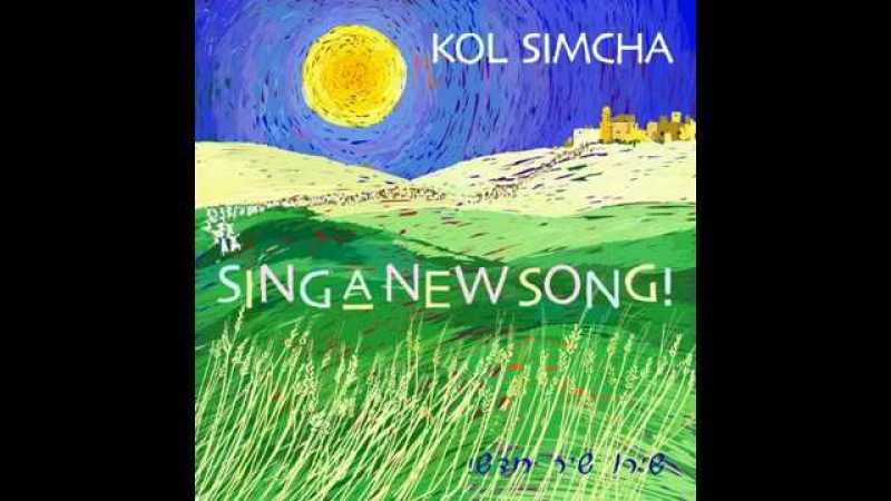 Kol Simcha Sing a New Song Full CD