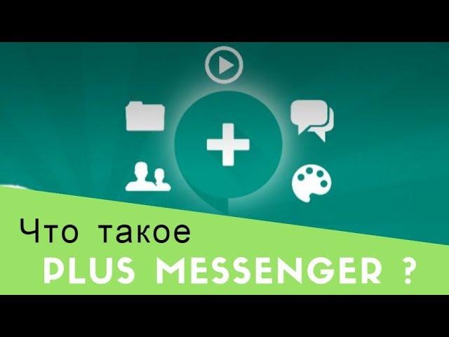 Plus Messenger. Что это и как с ним работать? Очень полезное приложение!