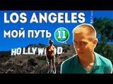 Лос Анджелес - город в Калифорнии. Путешествие по Лос Анжелесу: аллея звезд, пирс Санта-Моники
