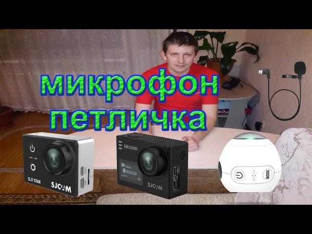 Микрофон петличка для экшн камер Sjcam SJ7, SJ6, SJ360!