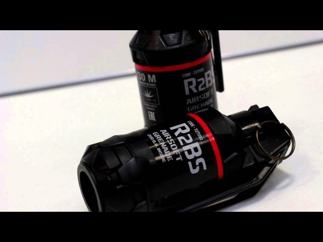 POWERGUN | Grenade R2Bs