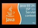Java EE 26: JSP 11: Servlet Context