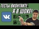 1 Тесты ВКонтакте - МОЙ ПЕРВЫЙ РАЗ