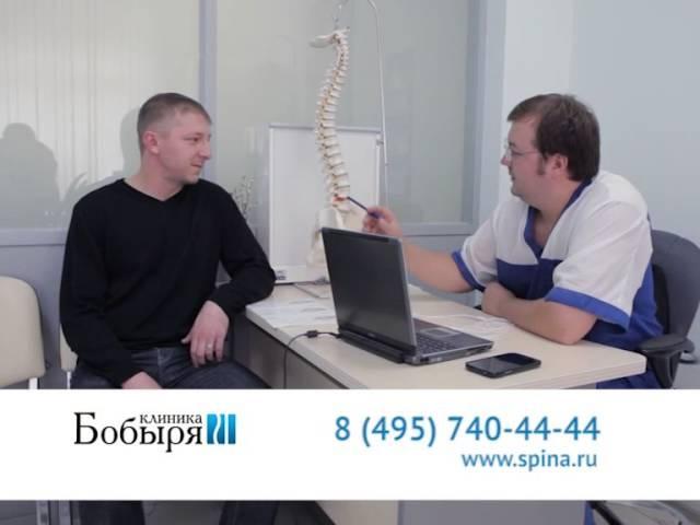 Клиника Бобыря- лечение позвоночника и суставов без операции!