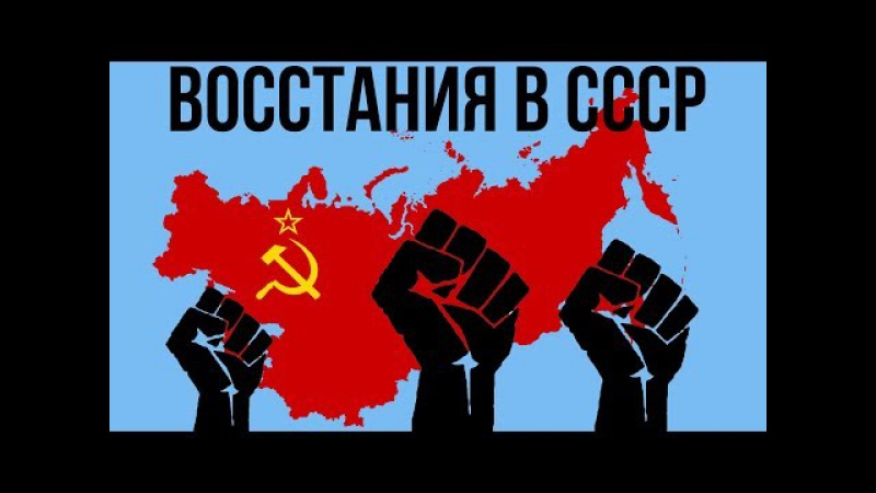 5 КРУПНЕЙШИХ ВОССТАНИЙ В СССР | Часть 1
