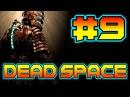 Dead Space прохождение Серия 9 Некроморфы голодают на ишимуре