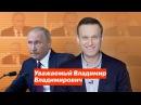 Почему Путин боится произнести фамилию Навальный? И почему он продолжает нести...