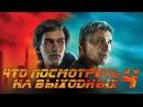 Ночные игры крутая комедия Секретное досье новый фильм Спилберга ЧПНВ №4
