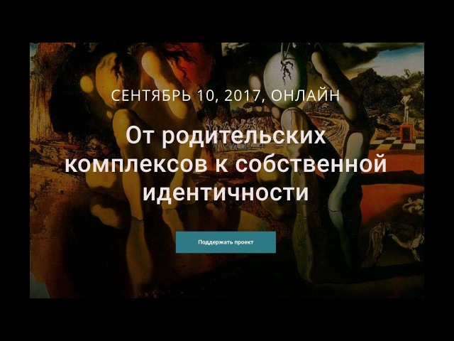 Онлайн-конференция От родительских комплексов к собственной идентичности