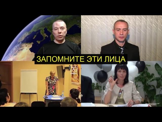 Шайка аферистов Рыжова-Тараскина