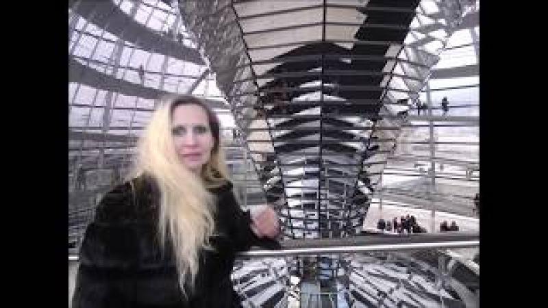 В Берлине в Рейхстаге Елизавета Романова жена Президента РФ В В Путина в Новом 2018 году