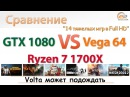 Сравнение Radeon RX Vega 64 vs GeForce GTX 1080 в Full HD играх
