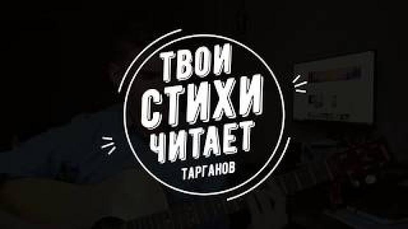 Покровский Павел - Точь-в-точьчитает Тарганов стихи - где ж ты раньше была