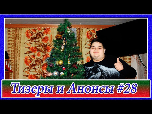 Тизеры и Анонсы 28 - Анонс на Прямую Трансляцию с Димой Невзоровым на Тему: Открыт...