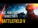 Battlefield V Battlefield 2018 анонс слухи подробности дата выхода
