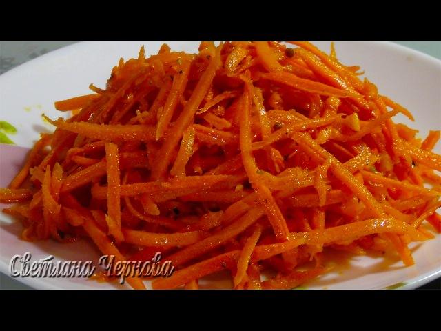 Морковь по-корейски очень вкусно и полезно /Carrots in Korean