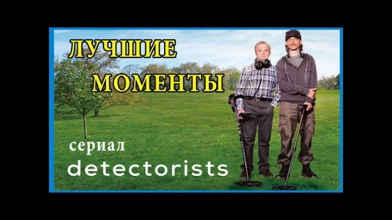 Сериал Искатели Сокровищ. Нарезка лучших моментов. | Detectorists. The Best Moments!