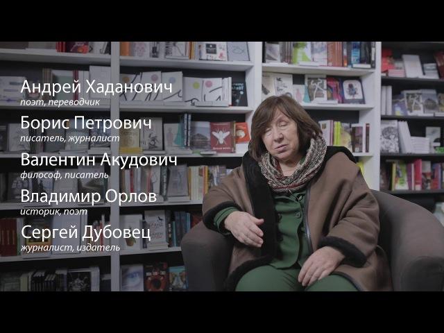 Галасы Утопіі ад Святланы Алексіевіч