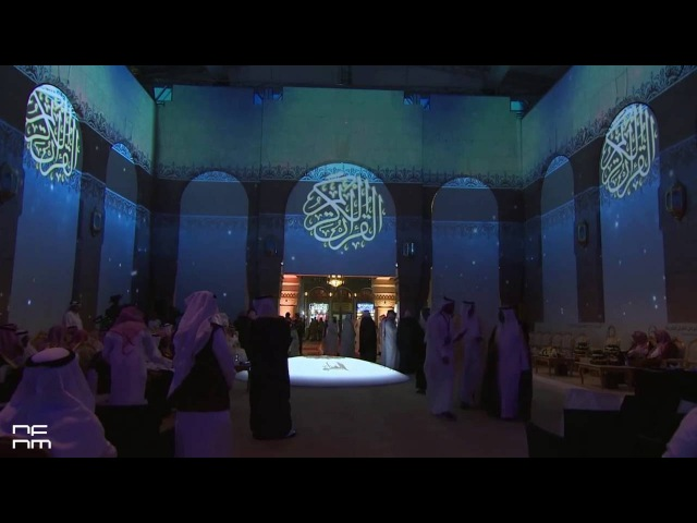 Opening of the exhibition of the Koran 2015 / Interior 3D Projection Mapping / Medina (Saudi Arabia)