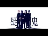 [MMD PV] |  疑心暗鬼 | Gishinanki |【Gakupo, Kaito, VY2 Yuma, Hiyama】