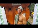 Отзыв о бане бочке Кедровый рай от участника банного фестиваля