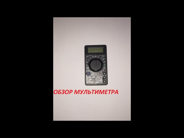 Обзор мультиметра DT-830B