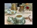 Кофе по турецки с пенкой и насыщенным вкусом Türk Kahvesi