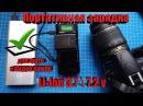 Универсальное портативное зарядное устройство для камер и фотоаппаратов Kweller d 700