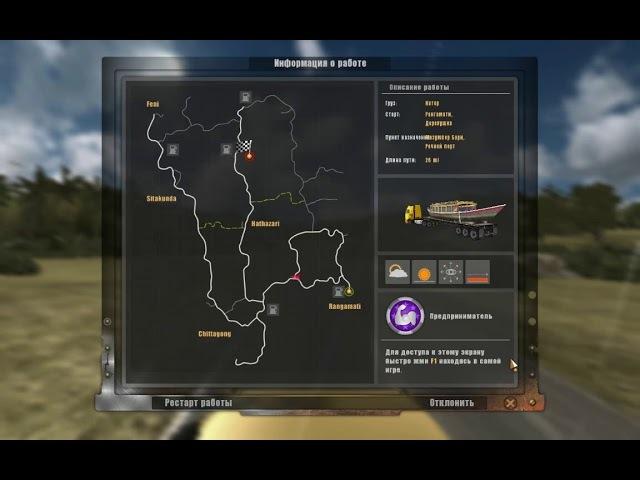 Прохождение 18 WoS: Extreme Trucker 2 15 - Бангладеш: Предприниматель