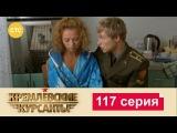 Кремлевские Курсанты (117 серия)