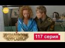 Кремлевские Курсанты 117 серия