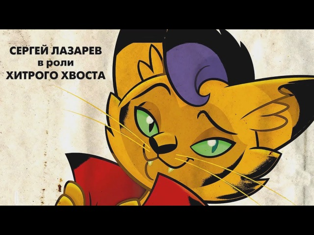 My Little Pony в кино - Сергей Лазарев о своём персонаже (HD)