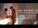 周興哲 (Eric Zhou) - This is Love Lyrics (Chi|PinYin|Eng)