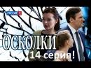 Осколки 14 серия! сериал 2018