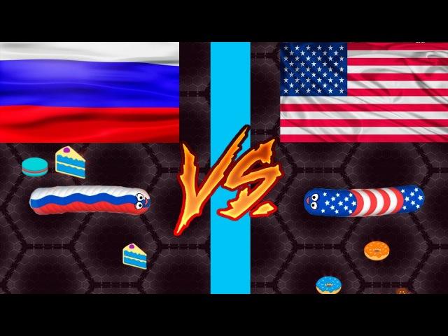 РОССИЯ VS США | НУБ ПРОТИВ ПРО! | SLITHER.IO | WORMATE.IO ОГРОМНЫЕ ЗМЕЙКИ / ЧЕРВЯКИ