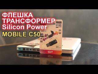 Флешка трансформер Silicon Power mobile c50