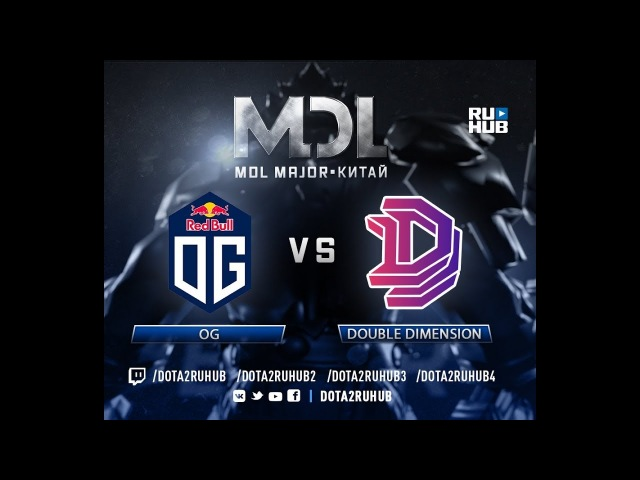 OG vs Double Dimension, MDL EU, game 1, part 2 [Lum1Sit, Mortalles]