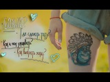 МОЯ ПЕРВАЯ ТАТУ. Как ухаживать? Как выбрать эскиз? Где лучше сделать татуировку?