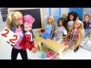 ОБМАНУЛА МАМУ Родительское Собрание В Школе Мультик Барби Школа Куклы Про школу