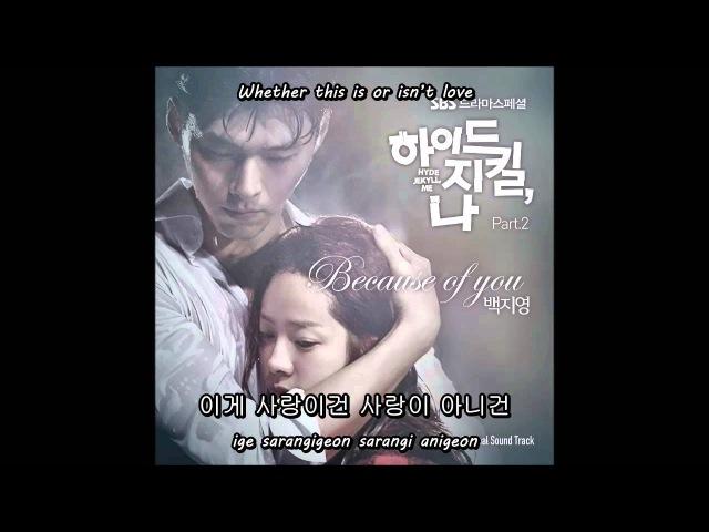 Baek Ji Young - Because Of You (English Sub) HD