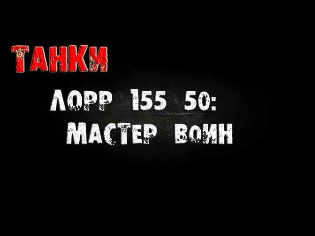СБТ 12 ЛОРР Мастер Воин