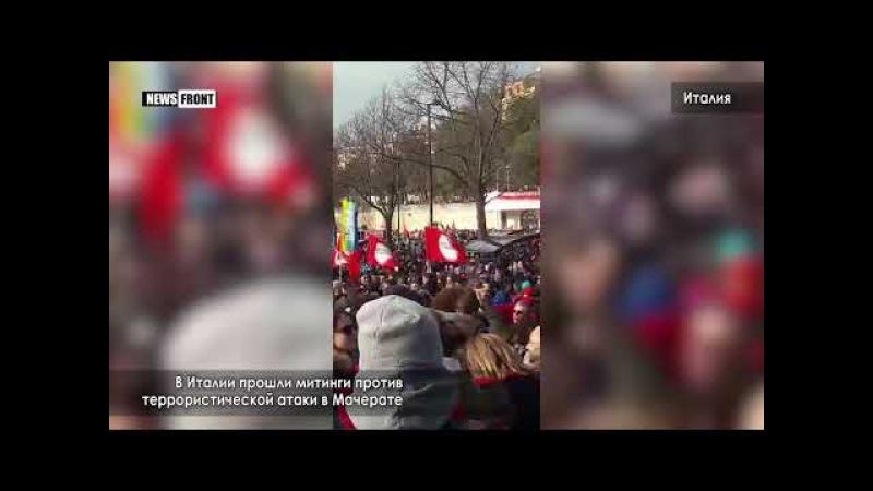 В Италии прошли антифашистские митинги