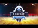 Обзор 16 го тура Мужской Баскетбольной Супер лиги Московской Области