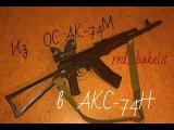 Знакомство с ОС АК-74М и его МЕЙКАПом