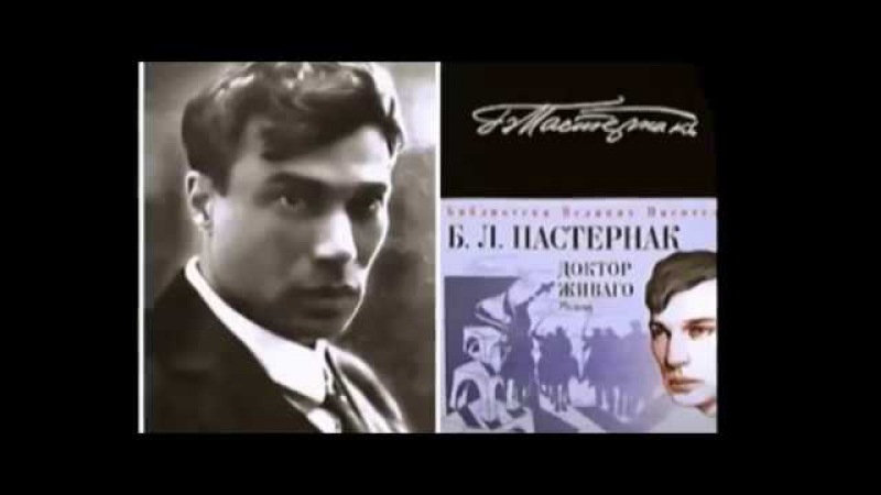 123. Буктрейлер по книге Б. Пастернака