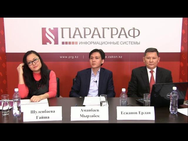 Оценочная деятельность в Казахстане: Новый формат игры.