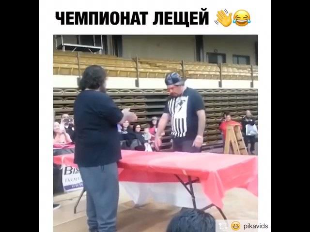 Чемпионат по пощечинам