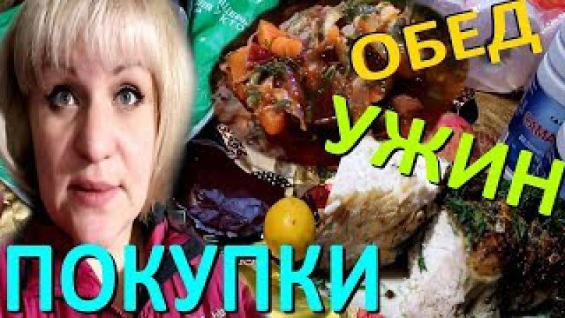Обед и Мечта мужа УЖИН ПОКУПКИ