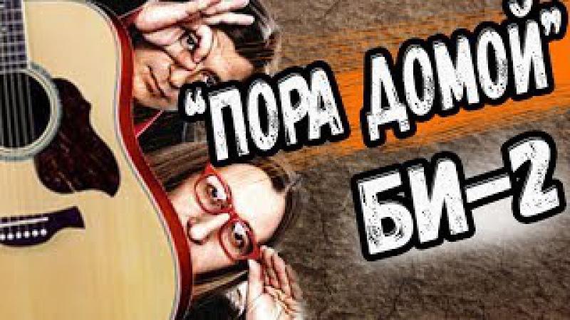 Би 2 (feat Oxxymiron) - Пора возвращаться домой на гитаре